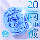 【美容乙丙級考試護膚場】台灣製!20兩純棉鋪美容床毛巾被-單入(三色任選) [49876]