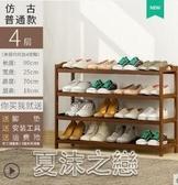 鞋架簡易家用門口多層經濟型鞋柜室內實木收納置物架宿舍防塵好看 [快速出貨]