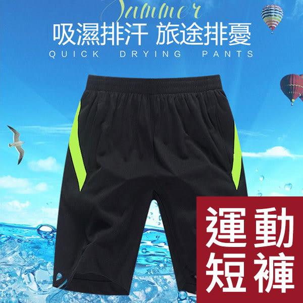 【現貨】男士速乾透氣運動短褲/男士運動短褲/休閒短褲/透氣短褲