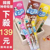 韓國零食韓國FUNNYSTRAWS 神奇吸管香蕉口味10 入一盒~0216 零食 ~880