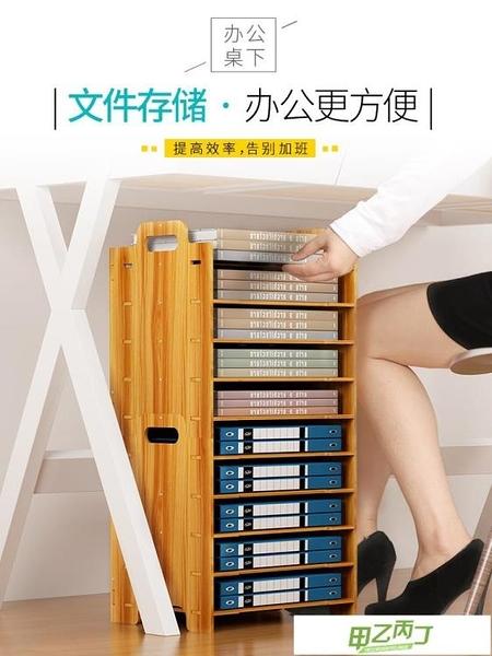 文件架 桌上簡易書架A4多層文件夾收納盒子木質辦公室用品整理資料可疊加柜【快速出貨】