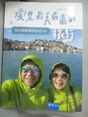 【書寶二手書T5/地理_ZGJ】愛是最美最遠的旅行:在33個夢想的地方打卡_沈中元, 張雪芳