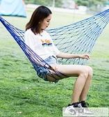 吊床戶外秋千網狀野外成人加粗尼龍繩室內家用寢室睡覺吊椅搖床 夏季新品 YTL
