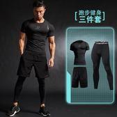 健身服套裝三件套運動晨跑速干訓練籃球緊身衣跑步體育夏短袖男生 魔方數碼館