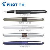 PILOT 百樂 BL-MR2-7 MR2鋼珠筆 / 支