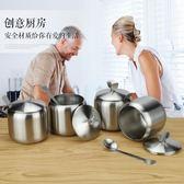 304組合裝不銹鋼調味瓶家用鹽盒子調料盒套裝鹽罐旋轉式 廚房用品   LannaS