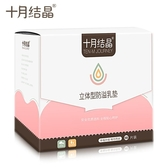 防溢乳墊一次性溢奶墊孕產婦乳貼哺乳喂墊防漏奶貼100片