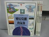 【書寶二手書T9/少年童書_PLD】變幻莫測的氣象_蘊育生命的海洋_人體奧祕的探索等_共4本合售