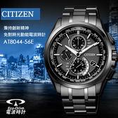 【5年延長保固】CITIZEN AT8044-56E 光動能電波錶 CITIZEN