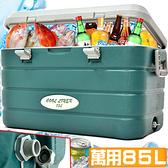 攜帶式85L冰桶85公升冰桶行動冰箱釣魚冰桶.超輕量行動冰箱保冰桶冰筒保冷桶保冰箱保冷箱推薦