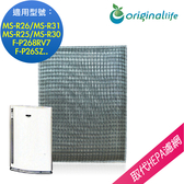 Panasonic MS-R30、F-P268RV7、F-P26SZ等【Original Life 】超淨化空氣清淨機濾網 長效可水洗