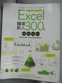 【書寶二手書T1/電腦_PGV】社會新鮮人的Excel工作術-老師沒教,老闆沒告訴你..._賈婷婷