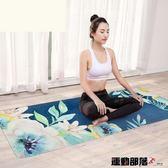 瑜伽墊天然橡膠專業健身印花防滑加寬便攜折疊瑜珈鋪巾薄毯igo 運動部落