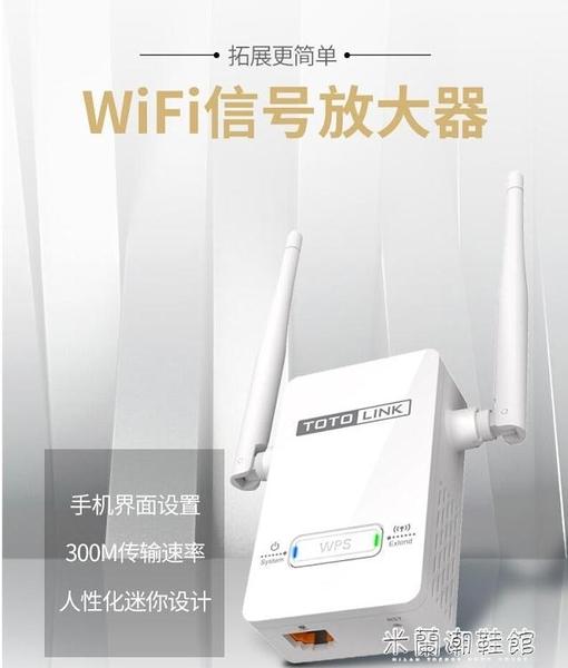 wifi放大器 無線wifi增強器放大加強信號擴大器家用中繼轉有線擴展網絡接收路由wife  米蘭潮鞋館