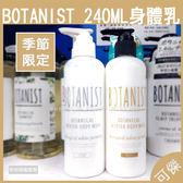 BOTANIST 身體乳 護膚乳 季節限定 柊樹&白茉莉 保濕/清爽 240ML 90%天然植物成份 周年慶優惠 可傑