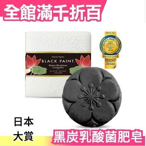 日本製 BLACK PAINT 黑炭乳酸菌洗顏皂60g 天然無添加肥皂紀州備長炭潔顏洗面金獎大賞【小福部屋】