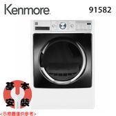 【Kenmore楷模】15KG 滾筒式乾衣機 91582 白色機身 送基本安裝