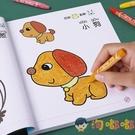 兒童涂色書畫畫本寶寶涂鴉填色繪本圖畫繪畫冊套裝【淘嘟嘟】