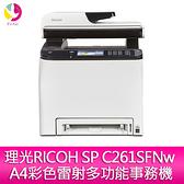 分期0利率 理光RICOH SP C261SFNw A4彩色雷射多功能事務機 可加購一支碳粉上網登錄升級保固3年