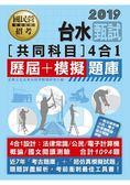 台灣自來水公司甄試:共同科目4合1(歷屆 模擬題庫)