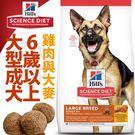 【培菓平價寵物網】美國新希爾思》大型成犬6歲以上6+雞肉大麥與糙米特調食譜-14.9kg(限宅配