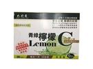 九龍齋~檸檬C口含片92% 6粒x8包/...