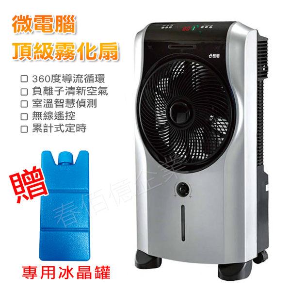 勳風冰風暴 微電腦活氧降溫機/霧化扇 (贈冰晶罐x1) 移動水冷氣風扇 噴霧遙控水涼扇/水氧機