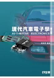 現代汽車電子學(第三版)(0395002)