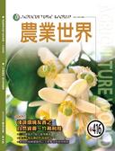 農業世界雜誌四月份416期