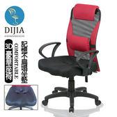 【DIJIA】嚴選款電腦椅/辦公椅(紅)