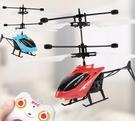 遙控飛機 遙控飛機感應飛行器懸浮兒童玩具耐摔直升機學生無人機小型男孩【快速出貨八折鉅惠】