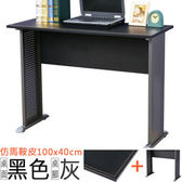 【Homelike】格雷100x40工作桌-仿馬鞍皮-黑桌面/灰腳