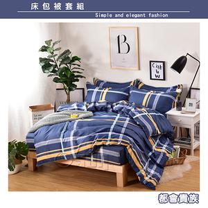 【Osun】床包被套組-雙人(CE295)優雅風格-多款任選都會貴族