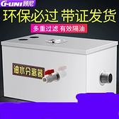 油水分離器-GUNI油水分離器隔油池小型過濾器餐飲廚房處理器不銹鋼專用商用  【全館免運】