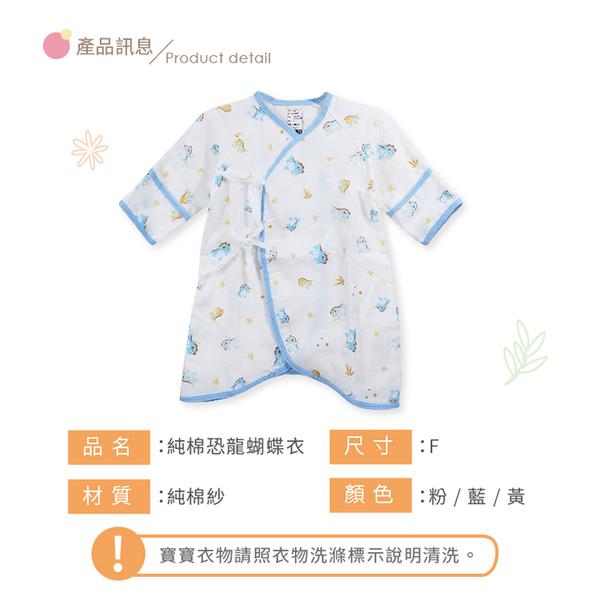 台灣製紗布蝴蝶衣 包屁衣 紗布衣 恐龍蝴蝶衣 (護手) 新生兒服 連身衣 嬰兒服 寶寶內衣 【GA0022】