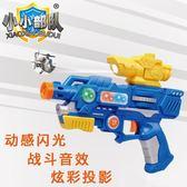 兒童電動玩具槍聲音燈光投影太空槍男孩手槍3-4-5-8歲 igo初語生活館