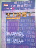 【書寶二手書T1/文學_LGH】天下詩選II_(1923-1999)台灣_亞弦