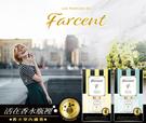 Farcent香水室內擴香補充品-小蒼蘭英國梨/鼠尾草海鹽/同名花語