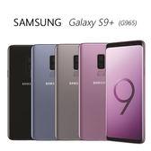 三星 Galaxy S9+ / S9 Plus (G965) 雙光圈雙喇叭手機 6GB/128GB