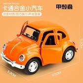 玩具車 買三送一合金小汽車模型迷你玩具車兒童玩具汽車男孩寶寶玩具車模【8折下殺】