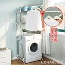 洗衣機置物架 不銹鋼落地浴室馬桶收納架陽台滾筒洗衣機架子 NMS樂活生活館
