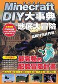 (二手書)Minecraft DIY大事典:我的世界地底大冒險,目標打倒終界龍!
