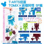 【T ARTS 扭蛋TOMIX ×貨櫃阿愣SP 篇】Norns JR 貨物模型四葉妹妹鑰匙圈鐵道裝飾公仔玩具轉蛋
