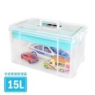 【手提雙層整理箱15L】工具箱 置物箱 手提式 手提箱 箱子 整理箱 HK15[百貨通]