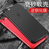 雙11鉅惠 蘋果6splus手機殼iPhone6保護套超薄磨砂透明硅膠軟殼全包防摔保護套 芥末原創
