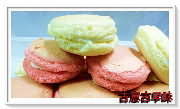 古意古早味 手工小西點 (16個)古早味 懷舊零食 糖果 台式 馬卡龍 小蛋糕