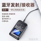 藍芽適配器 藍芽接收發射器無線音頻適配電腦電視投影儀3.5轉音響耳機帶顯示