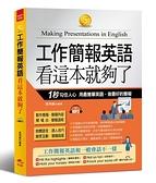 工作簡報英語-看這本就夠了(附1MP3)