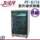 【信源電器】4層【友情牌 紫外線烘碗機】PF-6174