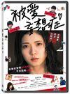 被愛妄想症 DVD | OS小舖